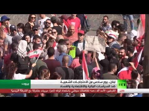 شاهد الاحتجاجات الشعبية ضد السياسات المالية في لبنان تدخل يومها السادس