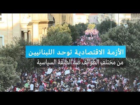 شاهد الأزمة الاقتصادية توحد صفوف اللبنانيين ضد الطبقة السياسية
