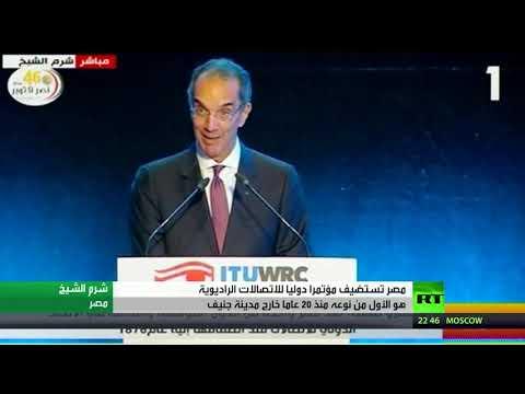 شاهد مصر تستضيف مؤتمرًا دوليًا للاتصالات الراديوية