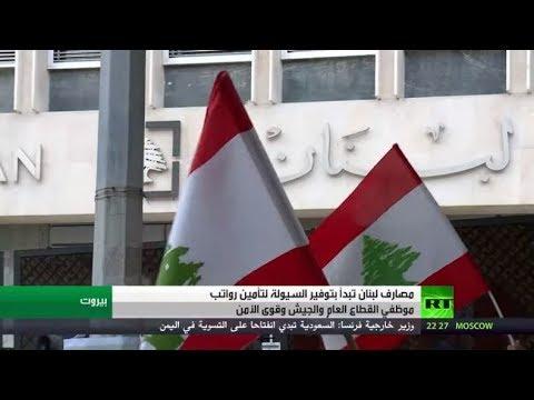 شاهد حاكم مصرف لبنان يؤكد أنه لا بد من حل للأزمة