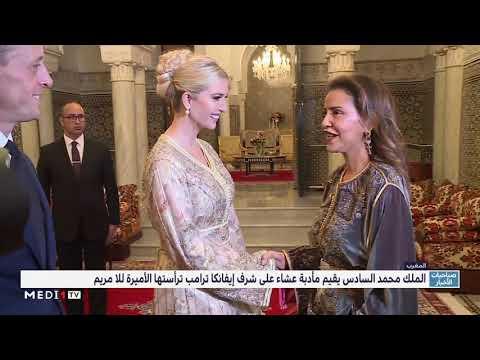إيفانكا ترامب تتألّق بقفطان مغربي باللون الذهبي في مأدبة العشاء الملكية