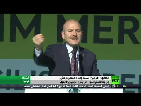 شاهد تركيا تتخذ قرارًا بإعادة عناصر داعش  إلى بلدانهم اعتبارًا من الاثنين