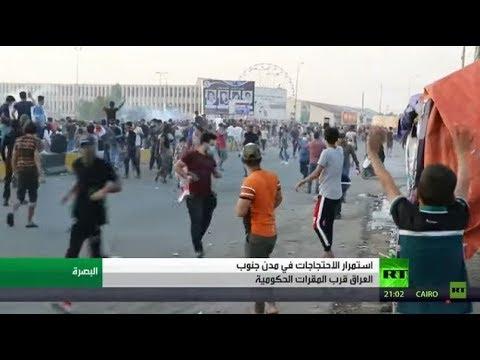 شاهد المتظاهرون يحتشدون على مقربة من مقر الحكومة المحلية في البصرة