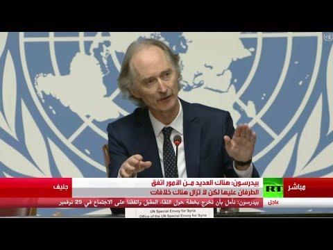 شاهد بيدرسن يكشف عن وجود نقاط توافق واختلاف داخل لجنة صياغة الدستور السورية