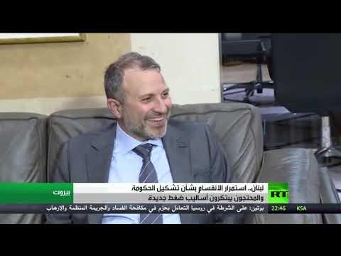 شاهد جهود تشكيل الحكومة تراوح مكانها في لبنان