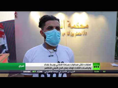 شاهد الرئاسات الثلاث العراقية تؤكد رفض الحل الأمني للتظاهر