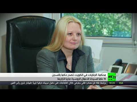 شاهد السجن 15 عاما لسيدة أعمال روسية في الكويت