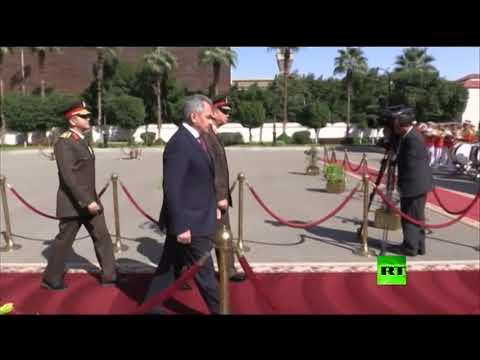 شاهد مراسم استقبال وزير الدفاع الروسي في القاهرة