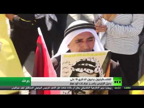 شاهد الفلسطينيون يحيون ذكرى وفاة الرئيس ياسر عرفات