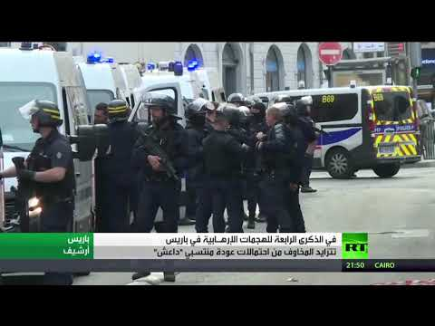شاهد ذكرى الإرهاب ومخاوف عودته تشغل بال المواطنين في فرنسا