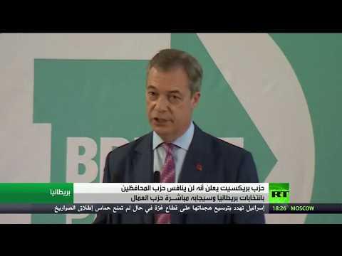 شاهد تحالفات جديدة في الانتخابات البريطانية