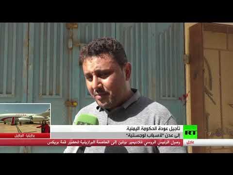 شاهد تأجيل عودة الحكومة اليمنية إلى عدن