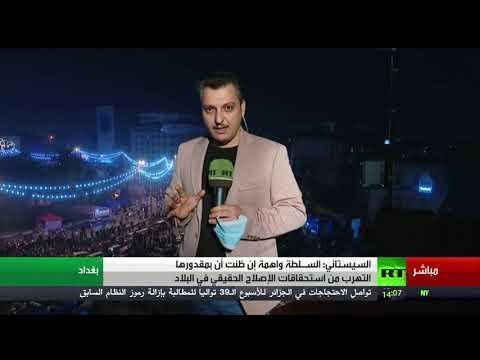 شاهد مقتل متظاهرين وعلي السيستاني يحذر وتغطية مباشرة من ساحة التحرير