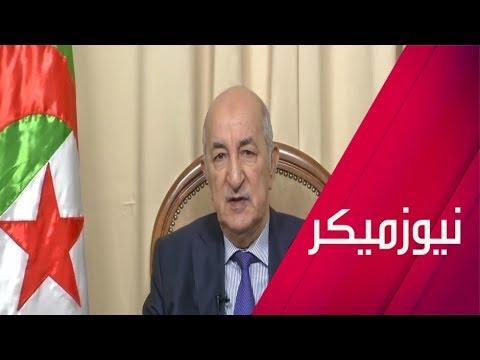شاهد عبد المجيد تبون الأقرب إلى تولي منصب رئاسة الجزائر
