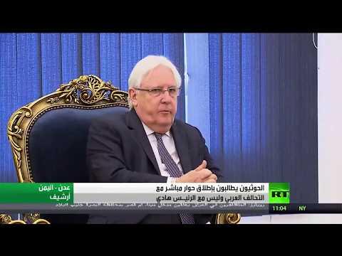 شاهد الحوثيون يطالبون بحوار مع التحالف العربي