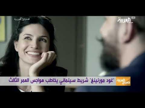 شاهد غود مورنينيغ فيلم للمخرج اللبناني بهيج حجيج