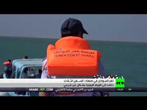 شاهد تداعيات احتجاز الحوثيين لـ 3 سفن قبالة سواحل الحديدة
