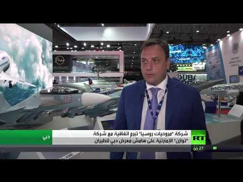 شاهد اتفاق بين توازن الإماراتية وشركة روسية لتصدير الاسلحة