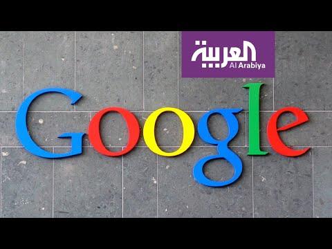 شاهد أسباب هجوم منظمة العفو الدولية على غوغل وفيسبوك
