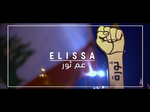 شاهد كليب أغنية إليسا الجديد عم ثور مع كلماتها