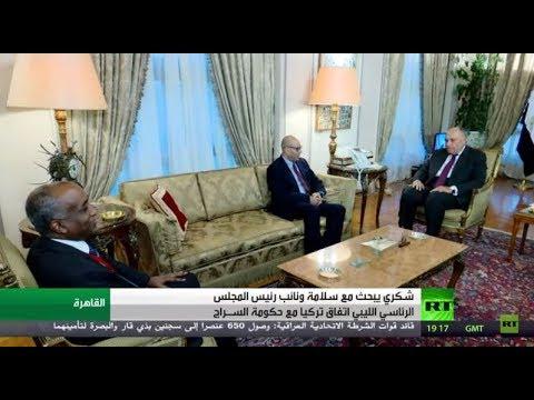 شاهد وزير الخارجية المصري يبحث مع يبحث مع المجبري وسلامة الأزمة في ليبيا
