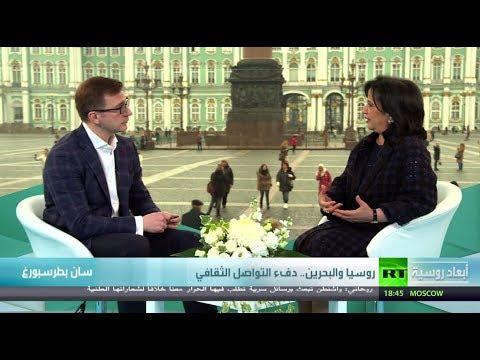 شاهد علاقات روسيا والبحرين تكشف معنى دفء التواصل الثقافي