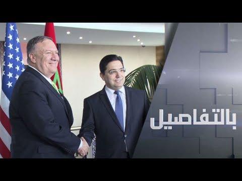 شاهد سبب زيارة وزير الخارجية الأميركي مايك بومبيو إلى المغرب
