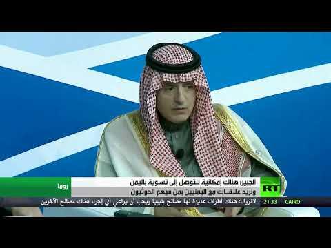 شاهد عادل الجبير يؤكد أنه للحوثيين دور في مستقبل اليمن