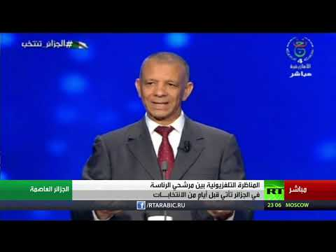 شاهد مناظرة تلفزيونية بين مرشحي الرئاسة في الجزائر