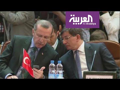 شاهد رئيس الوزراء التركي السابق داود أوغلو يفتح النار على أردوغان