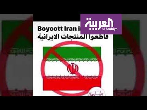 شاهد  خليها تخيس حملة عراقية ضد البضائع الإيرانية