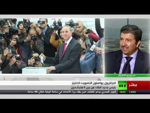 شاهد الانتخابات الرئاسية الجزائرية