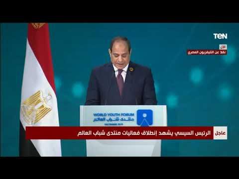 شاهد كلمة الرئيس المصري خلال افتتاح منتدى شباب العالم