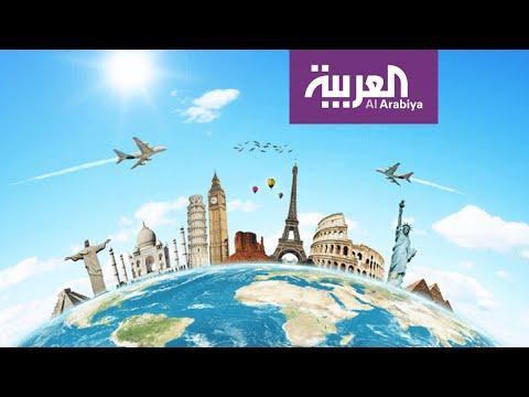 شاهد كيف يختار الناس وجهات سفرهم اليوم