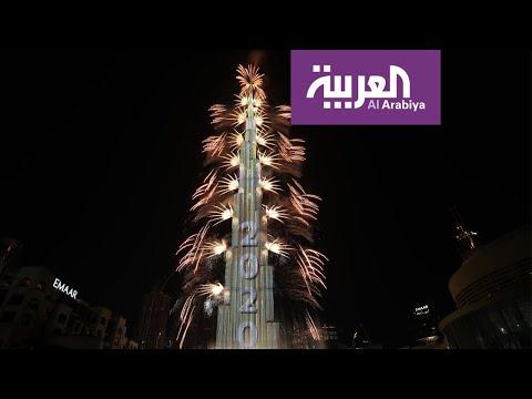 شاهد احتفالات مُبهرة حول العالم بالعام الجديد 2020