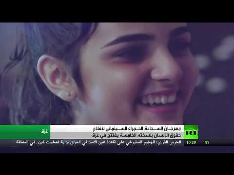 شاهد مهرجان السجادة الحمراء السينمائي في غزة