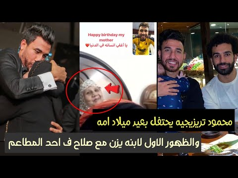 شاهد محمود تريزيجيه يحتفل بعيد ميلاد والدته