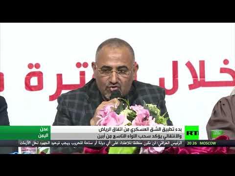 شاهد بدء تطبيق الشق العسكري من اتفاق الرياض في أبين اليمنية
