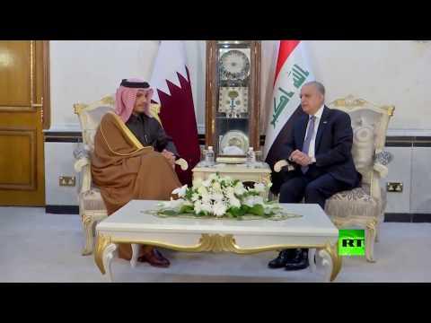 شاهد لقاء وزير الخارجية العراقي مع نظيره القطري في بغداد