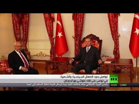 شاهد تبعات لقاء راشد غنوشي مع رجب طيب أردوغان