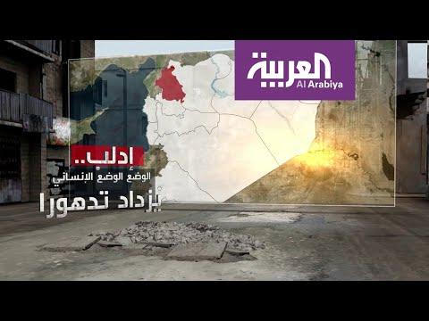 شاهد مأساة إنسانية لأكثر من 350 ألف سوري فروا من إدلب
