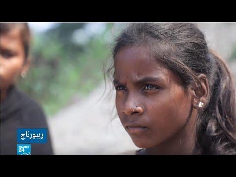 شاهد أطفال في الهند يموتون لاستغلالهم لجمع معدن الميكا