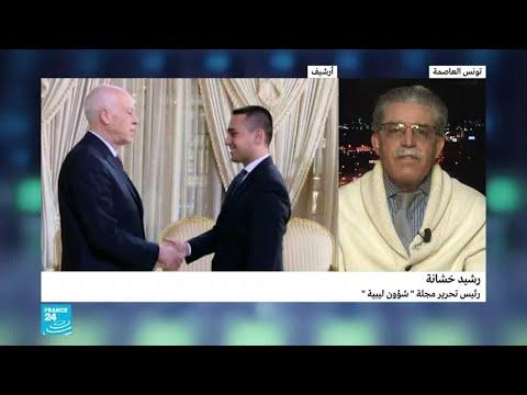 شاهد أسباب استباعت تونس من مؤتمر برلين حول ليبيا