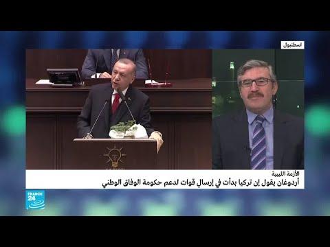 شاهد تركيا تبدأ بنشر قوات في ليبيا رغم الإعلان عن انعقاد مؤتمر برلين
