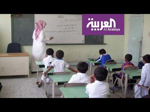 شاهد السعودية تبدأ رسميًا تدريس اللغة الصينية