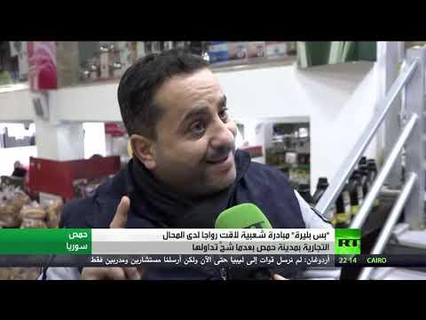 شاهد بليرة بس مبادرة شعبية لدعم الليرة السورية