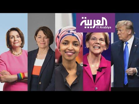 شاهد أربعة نساء يقُدن مواجهة الرئيس الأميركي ترامب