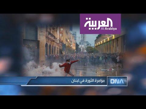 شاهد مؤامرة الثورة في لبنان