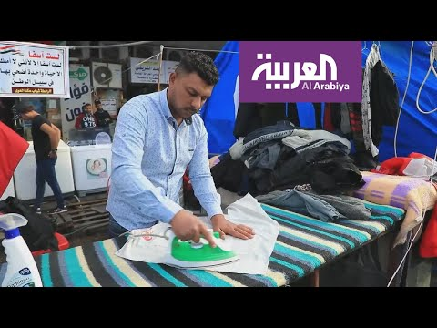 شاهد خدمة فندقية مجانية للمتظاهرين في الناصرية في العراق