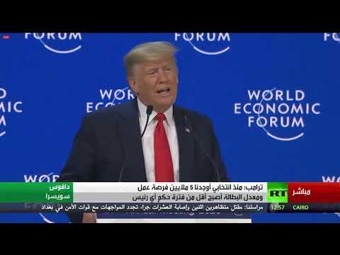 شاهد كلمة للرئيس الأمريكي في منتدى دافوس الاقتصادي